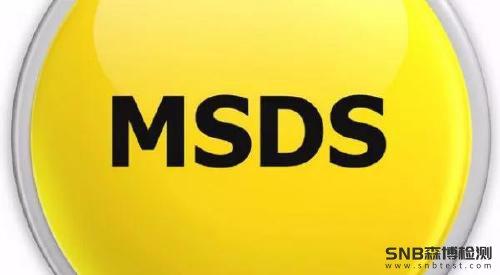 MSDS/SDS认证